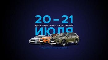 Дни специальных предложений на весь модельный ряд Subaru