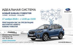 Абсолютно новый Subaru Forester
