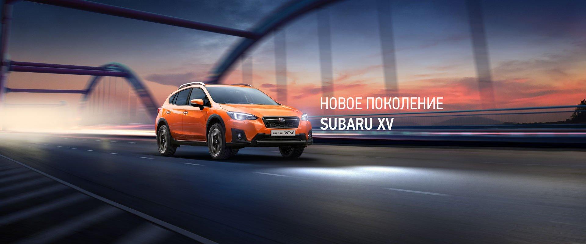 Презентация нового SUBARU XV в Феникс-Авто